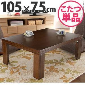 軽量 折れ脚 こたつ カルコタ 105x75cm 長方形 コタツ  こたつテーブル jplamp
