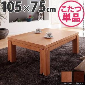キャスター付き こたつ テーブル トリニティ 105x75cm 長方形 コタツ ローテーブル jplamp
