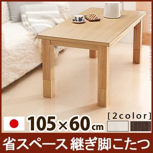 こたつ 長方形 センターテーブル 省スペース継ぎ脚こたつ コルト 105×60cm jplamp