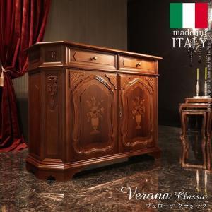 アンティーク調 輸入家具 ヴェローナクラシック サイドボード 幅124cm|jplamp