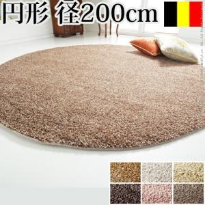 ベルギー製 ウィルトン織り シャギーラグ リエージュ 円形 径200cm jplamp