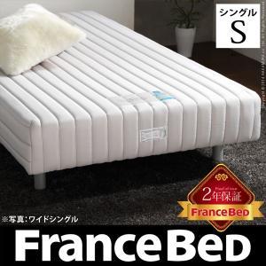 フランスベッド 脚付きマットレス ヒューゴ シングル ベッド マットレス スプリング|jplamp