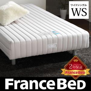 フランスベッド 脚付きマットレス ヒューゴ ワイドシングル ベッド マットレス スプリング|jplamp