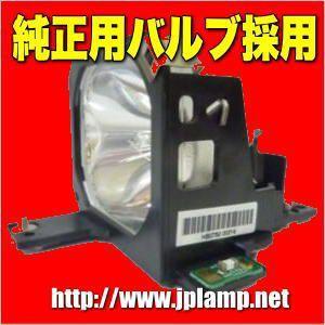 ELPLP06 OBH エプソンプロジェクター用 純正バルブ採用交換ランプ・送料無料・在庫納期1〜2営業日・納期1週間〜|jplamp