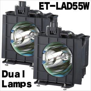 ET-LAD55W ET-LAD55W (2灯セット)パナソニック プロジェクター用 汎用交換ランプ 送料無料 国内出荷 純正互換品 在庫納期1〜2営業日 欠品納期1週間〜|jplamp