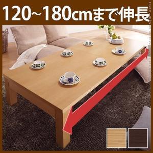 テーブル 伸縮 ローテーブル 折れ脚伸長式テーブル 〔グランデネオ180〕 幅120〜最大180cm×奥行75cm 折りたたみ リビング ダイニング 座卓 エクステンション|jplamp