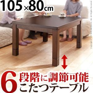 こたつ ダイニングテーブル 6段階に高さ調節できるダイニングこたつ 〔スクット〕 105x80cm こたつ本体のみ 長方形|jplamp
