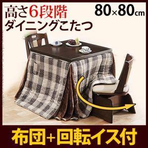 こたつ ダイニングテーブル 6段階に高さ調節できるダイニングこたつ 〔スクット〕 80x80cm 4点セット(こたつ+掛布団+回転椅子2脚) 正方形|jplamp