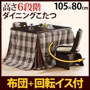 こたつ ダイニングテーブル 6段階に高さ調節できるダイニングこたつ 〔スクット〕 105x80cm 4点セット(こたつ+掛布団+回転椅子2脚) 長方形|jplamp