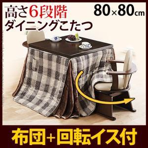 こたつ ダイニングテーブル 6段階に高さ調節できるダイニングこたつ 〔スクット〕 80x80cm 4点セット(こたつ+掛布団+肘付き回転椅子2脚) 正方形|jplamp