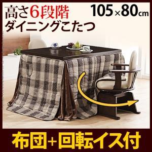 こたつ ダイニングテーブル 6段階に高さ調節できるダイニングこたつ 〔スクット〕 105x80cm 4点セット(こたつ+掛布団+肘付き回転椅子2脚) 長方形|jplamp