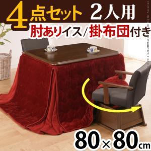 ダイニングこたつ 人感センサー・高さ調節機能付き楢ラウンドハイタイプ〔アコード〕 80x80cm 4点セット(こたつ本体+専用省スペース布団+肘付き回転椅子2脚)|jplamp