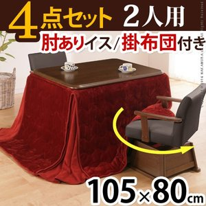 ダイニングこたつ 人感センサー・高さ調節機能付き楢ラウンドハイタイプ〔アコード〕 105x80cm 4点セット(こたつ本体+専用省スペース布団+肘付き回転椅子2脚)|jplamp