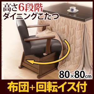 こたつ ダイニングこたつ 6段階に高さが調節できるハイタイプこたつ 〔スクット〕 80x80cm 4点セット(こたつ本体+省スペース布団+肘付回転椅子2脚) 正方形|jplamp