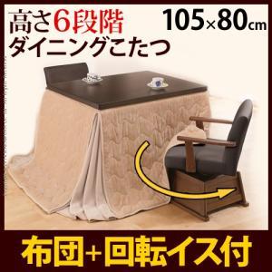 こたつ ダイニングこたつ 6段階に高さが調節できるハイタイプこたつ 〔スクット〕 105x80cm 4点セット(こたつ本体+省スペース布団+肘付回転椅子2脚) 長方形|jplamp