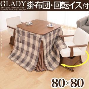 こたつ 北欧 ウォールナットハイタイプこたつ 〔グラディ〕 80x80cm 4点セット(こたつ本体+専用省スペース布団+肘付回転椅子ホワイト2脚) 正方形|jplamp