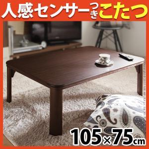 こたつ テーブル 人感センサー付きこたつ 〔ミッテ〕 105x75cm 長方形 jplamp