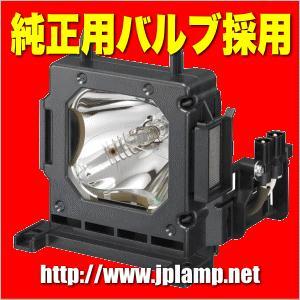 LMP-H201 OBH  ソニープロジェクター用 純正バルブ採用交換ランプ 送料無料  通常納期1週間から|jplamp