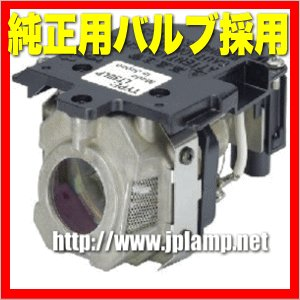 LT30LP NEC用 純正バルブ採用交換ランプ 送料無料  通常納期1週間〜|jplamp