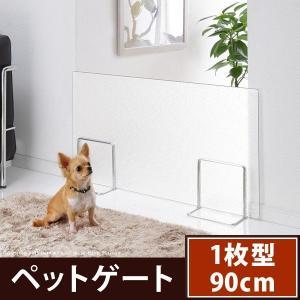 ペット用品 ペット ゲート 1枚型 90cm 柵 フェンス 仕切り|jplamp