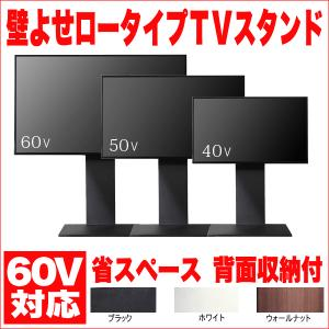 テレビ台 壁寄せ ロータイプ・背面収納付 壁よせTVスタンド 〔ウォールロー〕M0500078 壁面 代引不可