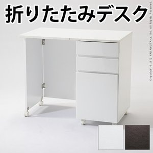 折りたたみ デスク ALI〔アーリー〕 コンパクト デスク スリム|jplamp