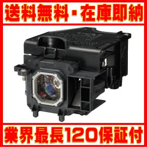 NP16LP NP16LP NEC用 汎用交換ランプ送料無料 国内出荷 純正互換製品 在庫納期1〜2営業日 欠品納期1週間〜|jplamp