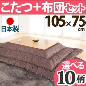 こたつテーブル 長方形 日本製 こたつ布団 セット 楢天然木折れ脚こたつ ローリエ 105×75cm jplamp