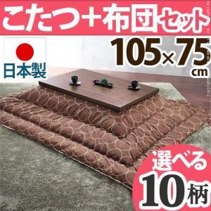 こたつテーブル 長方形 日本製 こたつ布団 セット ウォールナットこたつ 105×75cm jplamp