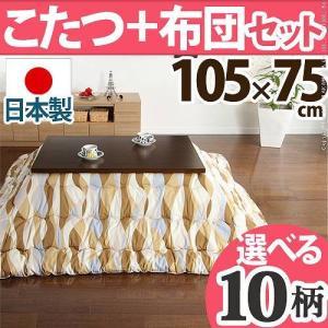 こたつテーブル 長方形 日本製 こたつ布団 セット 軽量折れ脚こたつ カルコタ 105×75cm jplamp