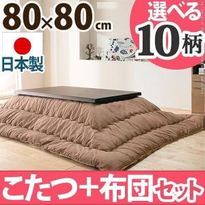 こたつテーブル 正方形 日本製 こたつ布団 セット キャスター付きこたつ トリニティ 80×80cm|jplamp