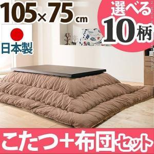 こたつテーブル 長方形 日本製 こたつ布団 セット キャスター付きこたつ トリニティ 105×75cm|jplamp