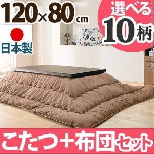 こたつテーブル 長方形 日本製 こたつ布団 セット キャスター付きこたつ トリニティ 120×80cm|jplamp
