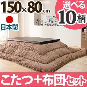 こたつテーブル 長方形 日本製 こたつ布団 セット キャスター付きこたつ トリニティ 150×80cm|jplamp