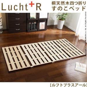 桐天然木四つ折りすのこベッドLucht +R〔ルフト プラス アール〕 シングル すのこベッド 折りたたみ シングル|jplamp