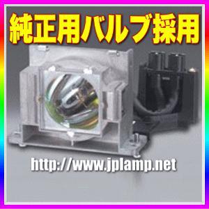 VLT-EX100LPOBH 三菱 プロジェクター用 汎用交換ランプ 純正バルブ採用ランプ 送料無料 通常納期1週間〜|jplamp