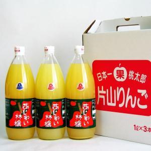 『あじわい林檎』青森県産りんご100%ストレートジュース「品種指定3本セット(1000ml×3)」-TSUGARU RINGO STATION-|jpn-apple-fan