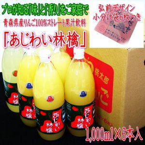 『あじわい林檎』(小分け袋6枚つき)青森県産りんご100%ストレートジュース「品種指定6本セット(1000ml×6)」-TSUGARU RINGO STATION-|jpn-apple-fan