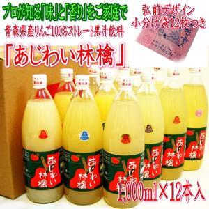 『あじわい林檎』(小分け袋12枚つき)青森県産りんご100%ストレートジュース「品種指定12本セット(1000ml×12)」-TSUGARU RINGO STATION-|jpn-apple-fan