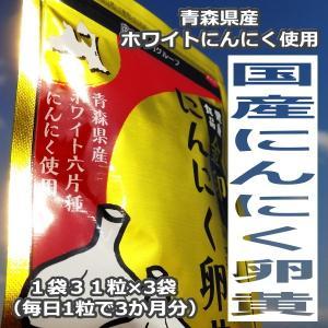 【送料無料】青森県産ホワイト六片種にんにく使用「金印にんにく卵黄」(国産)3袋入-TSUGARU RINGO STATION-|jpn-apple-fan