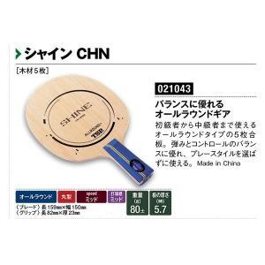 ヤマト卓球 ラケット 中国式ペン オールラウンド シャイン CHN 021043-F <2019CON>|jpn-sports