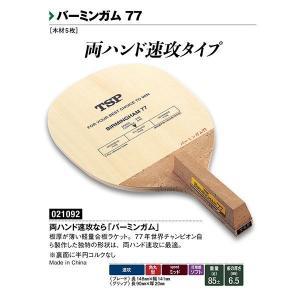 ヤマト卓球 ラケット 日本式ペン オフェンシブ バ-ミンガム 77 021092-F <2019CON>|jpn-sports