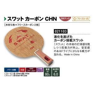 ヤマト卓球 ラケット 中国式ペン オフェンシブ スワット カーボン CHN 021103-F <2019CON>|jpn-sports