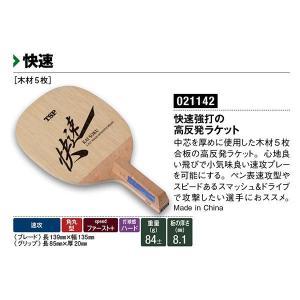 ヤマト卓球 ラケット 日本式ペン オフェンシブ 快速 021142-F <2019CON>|jpn-sports