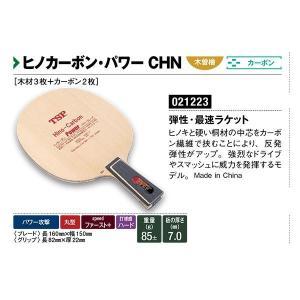 ヤマト卓球 ラケット 中国式ペン オフェンシブ ヒノカーボン・パワー CHN 021223-F <2019CON>|jpn-sports