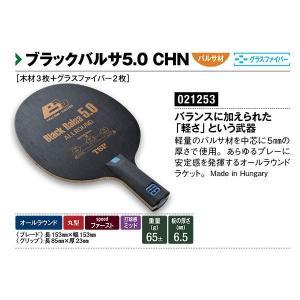 ヤマト卓球 ラケット 中国式ペン オールラウンド ブラックバルサ 5.0 CHN 021253-F ...