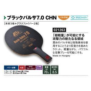ヤマト卓球 ラケット 中国式ペン オフェンシブ ブラックバルサ 7.0 CHN 021263-F <2019CON>|jpn-sports