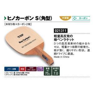 ヤマト卓球 ラケット 日本式ペン オフェンシブ ヒノカーボン S (角型) 021311-F <2019CON>|jpn-sports