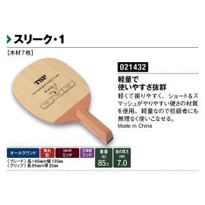 ヤマト卓球 ラケット 日本式ペン オールラウンド スリーク・1 021432-F <2019CON>|jpn-sports