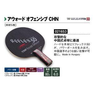ヤマト卓球 ラケット 中国式ペン オフェンシブ アウォード オフェンシブ CHN 021653-F <2019CON>|jpn-sports